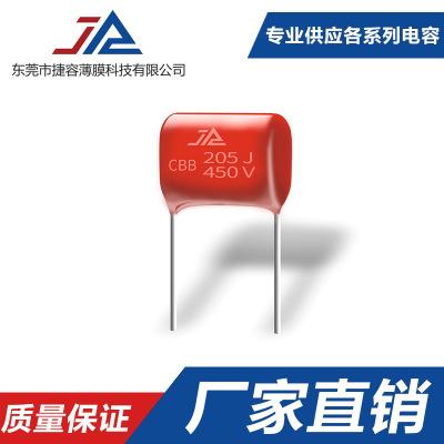 CBB型號205j250v金屬化薄膜電容器