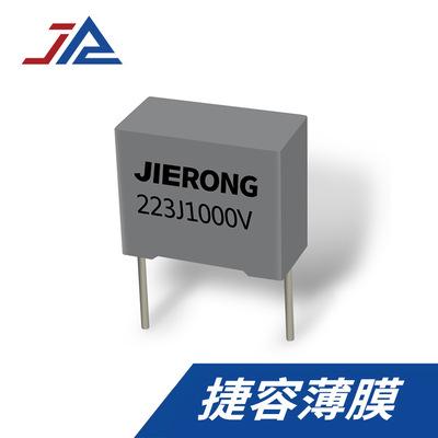 金属化聚酯薄膜电容