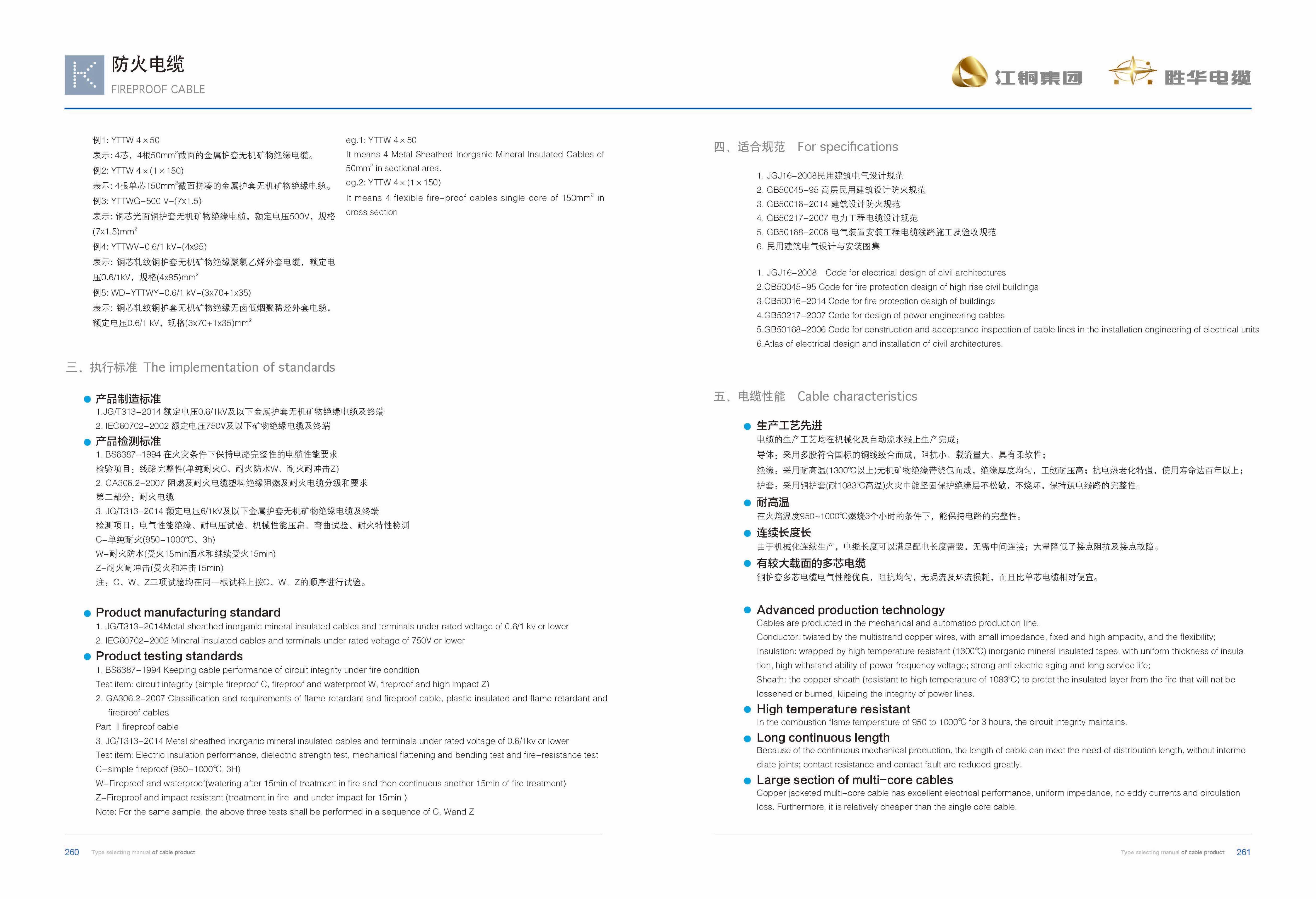 江铜胜华型号电子版2019-132