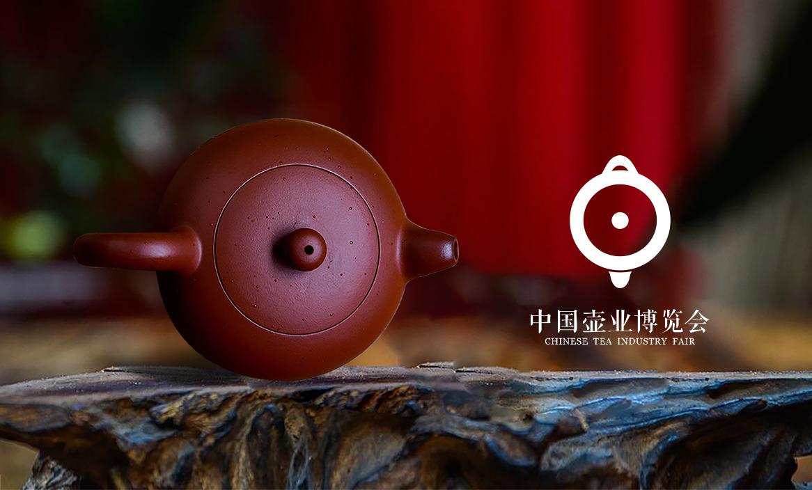 中国壶业博览会LOGOVI设计-1