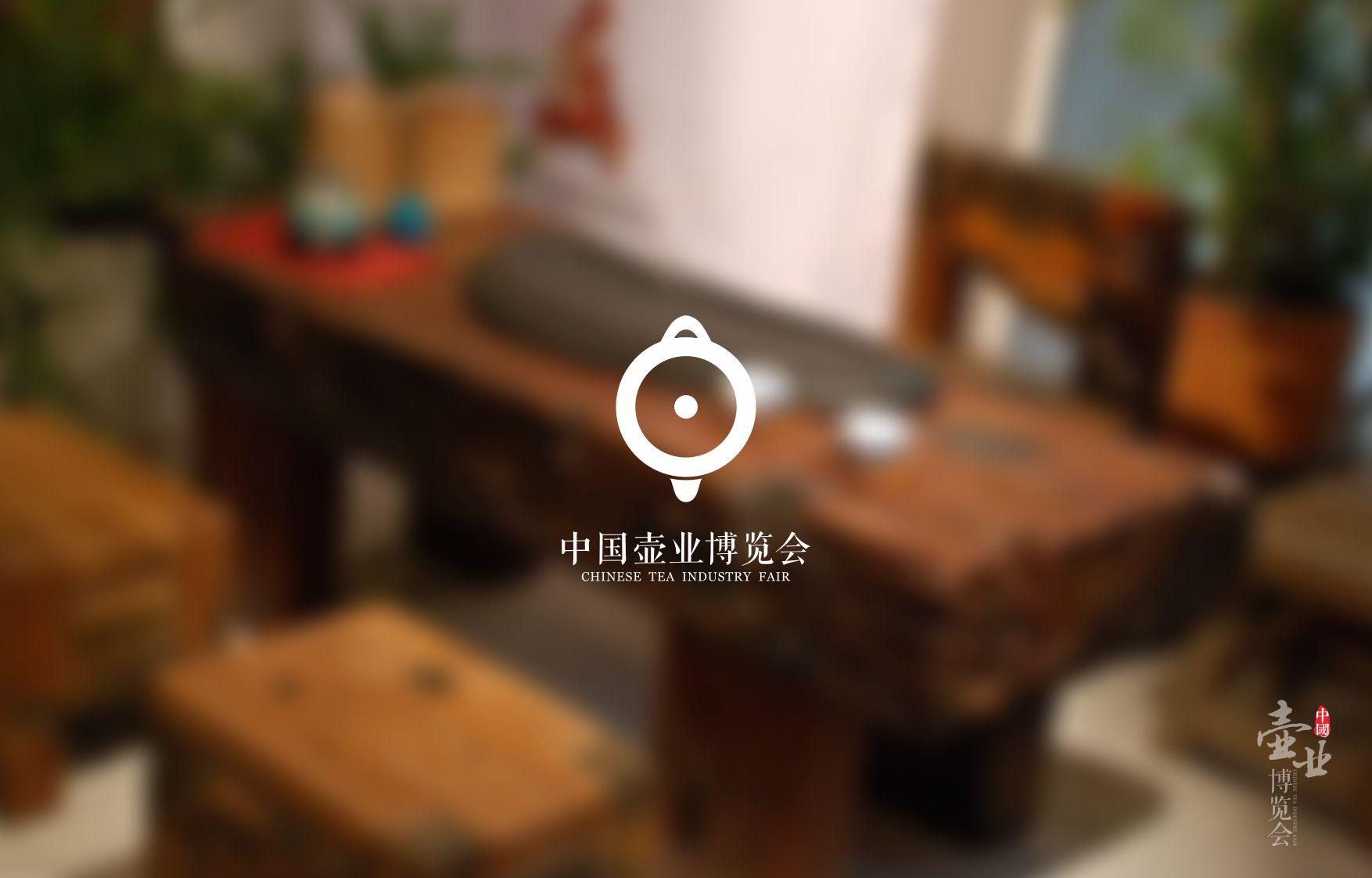 中国壶业博览会LOGOVI设计-12