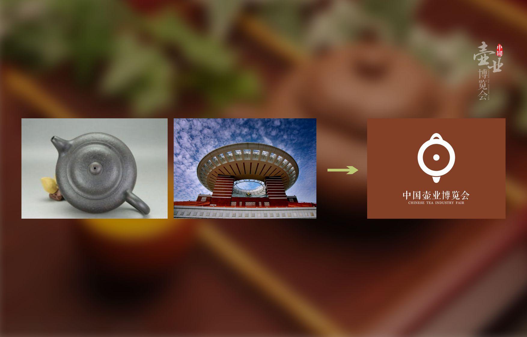 中国壶业博览会LOGOVI设计-13