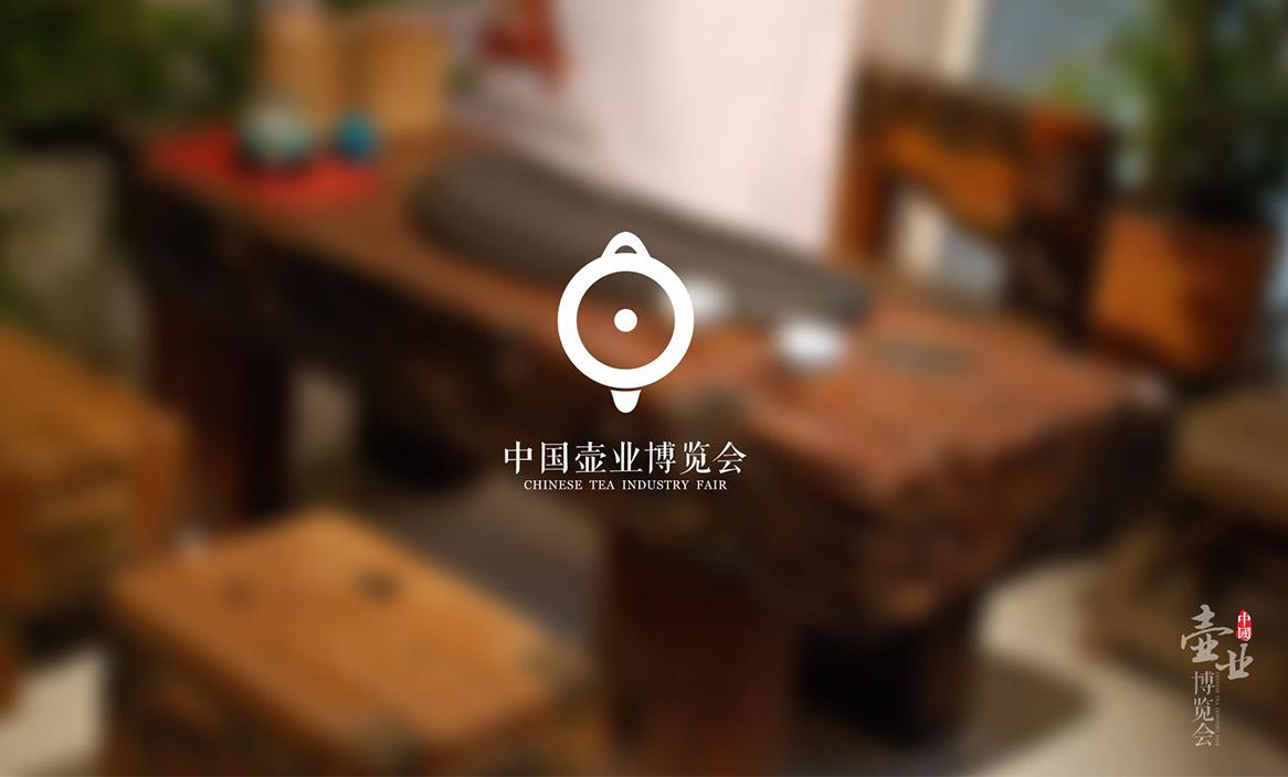中国壶业博览会LOGOVI设计-15