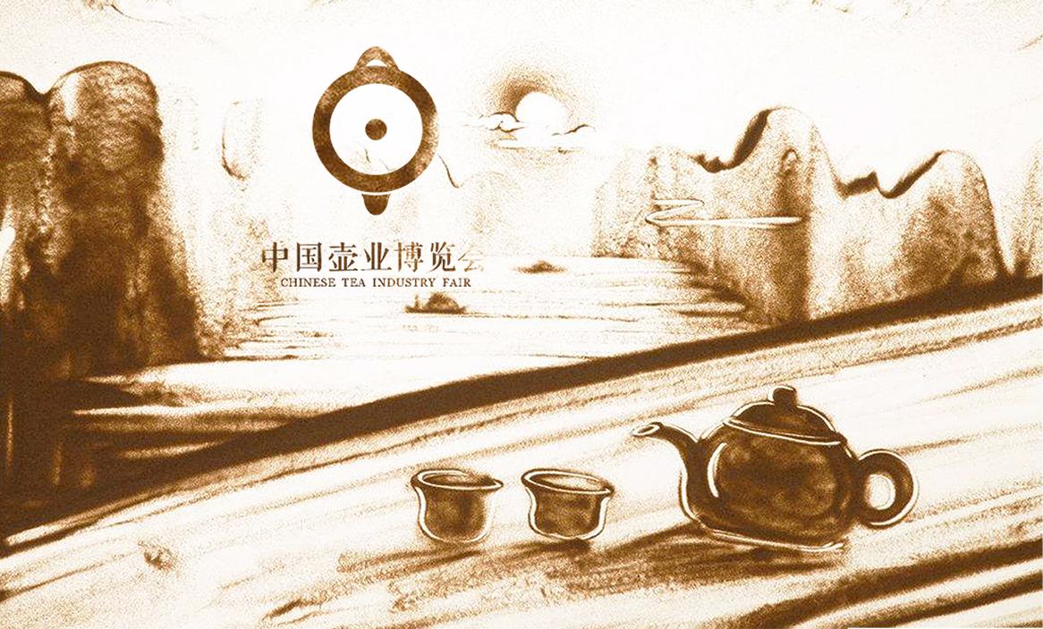 中国壶业博览会LOGOVI设计-17