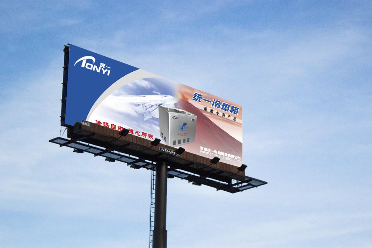 物料-户外广告