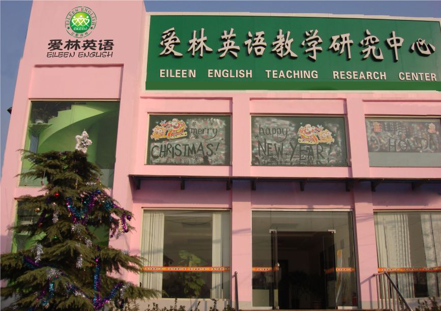 爱林英语-5