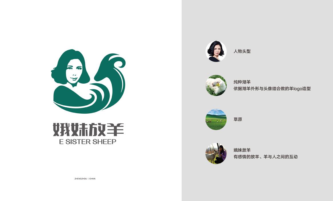 峨妹放羊食品LOGOVI千赢国际app登录-13
