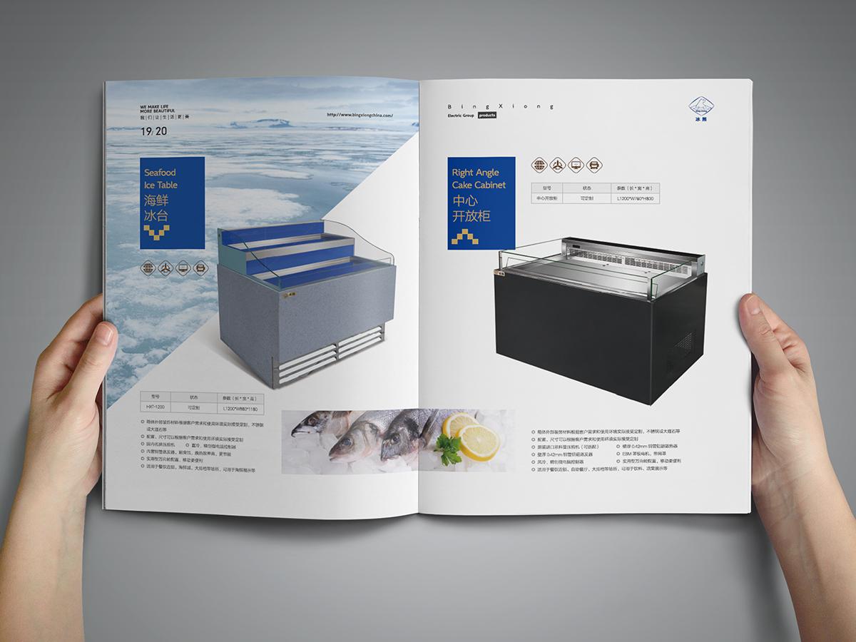 冰熊制冷集团画册千赢国际app登录-8