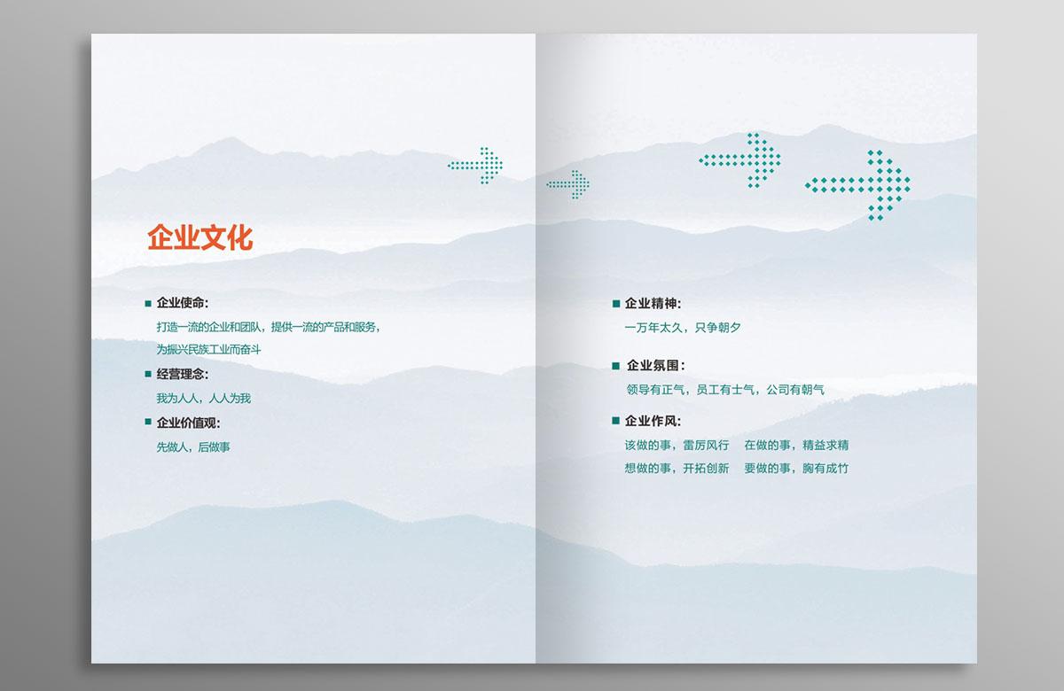 崇天纸机画册2