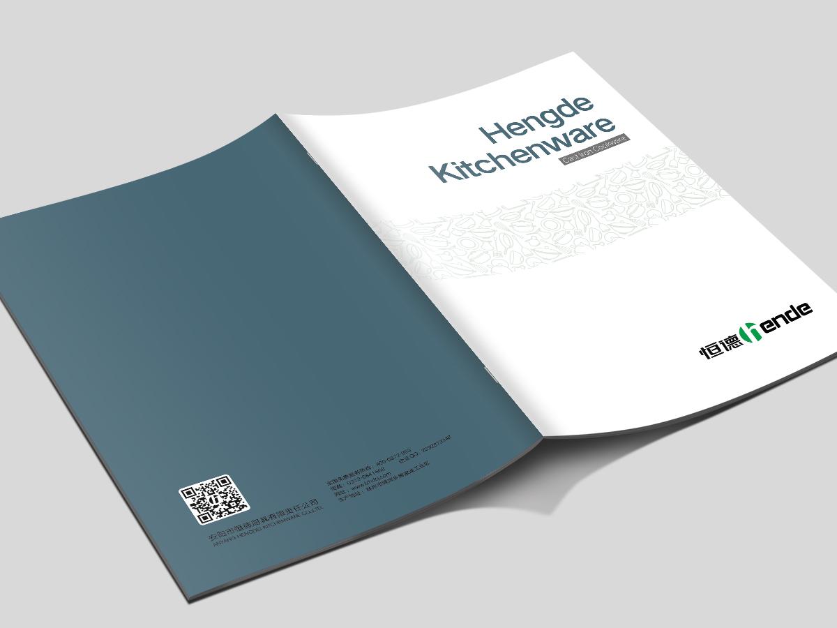 恒德厨具画册设计-1