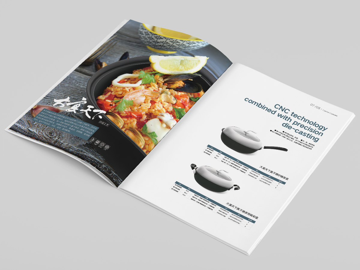 恒德厨具画册设计-4