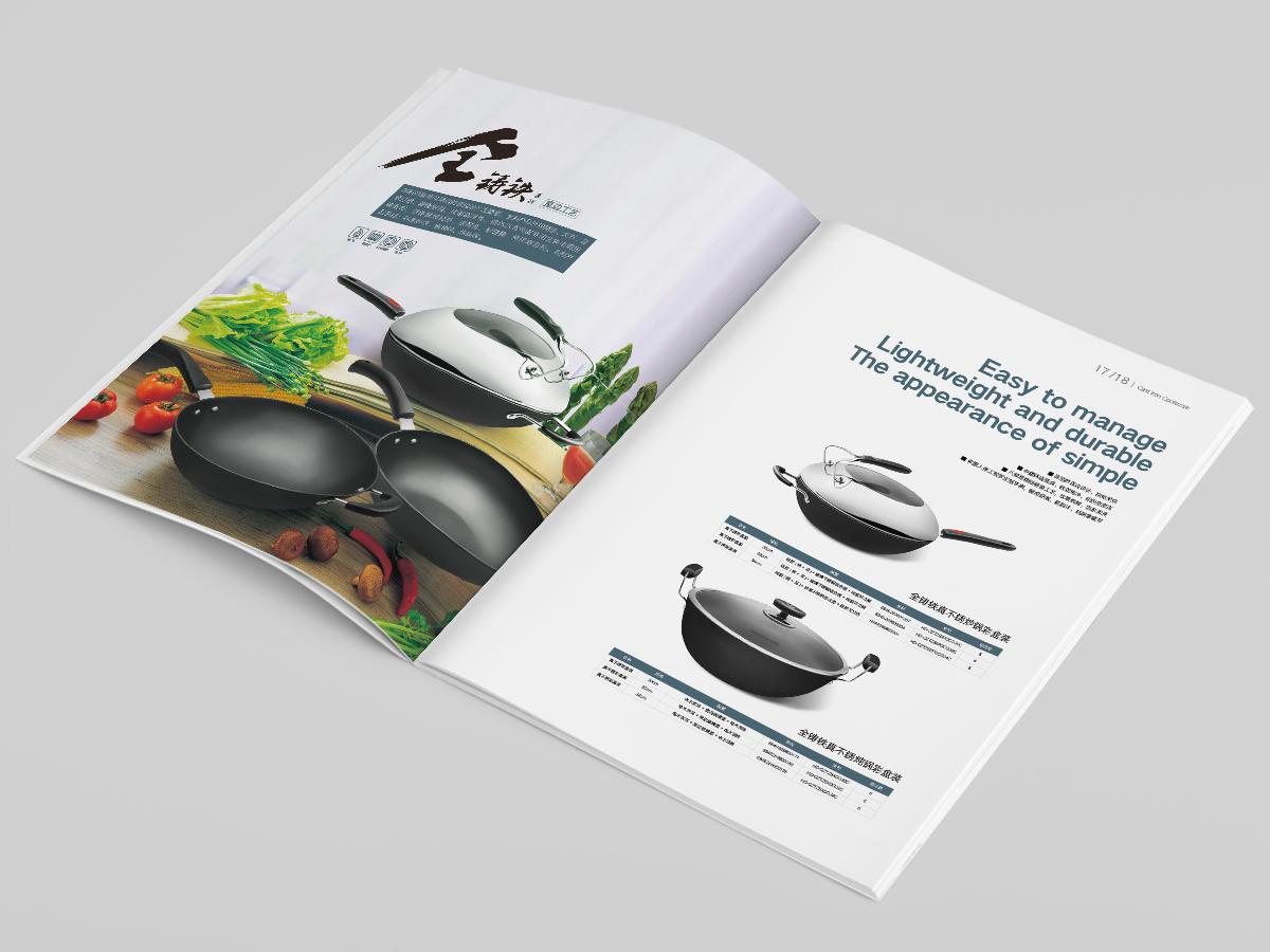 恒德厨具画册设计-6
