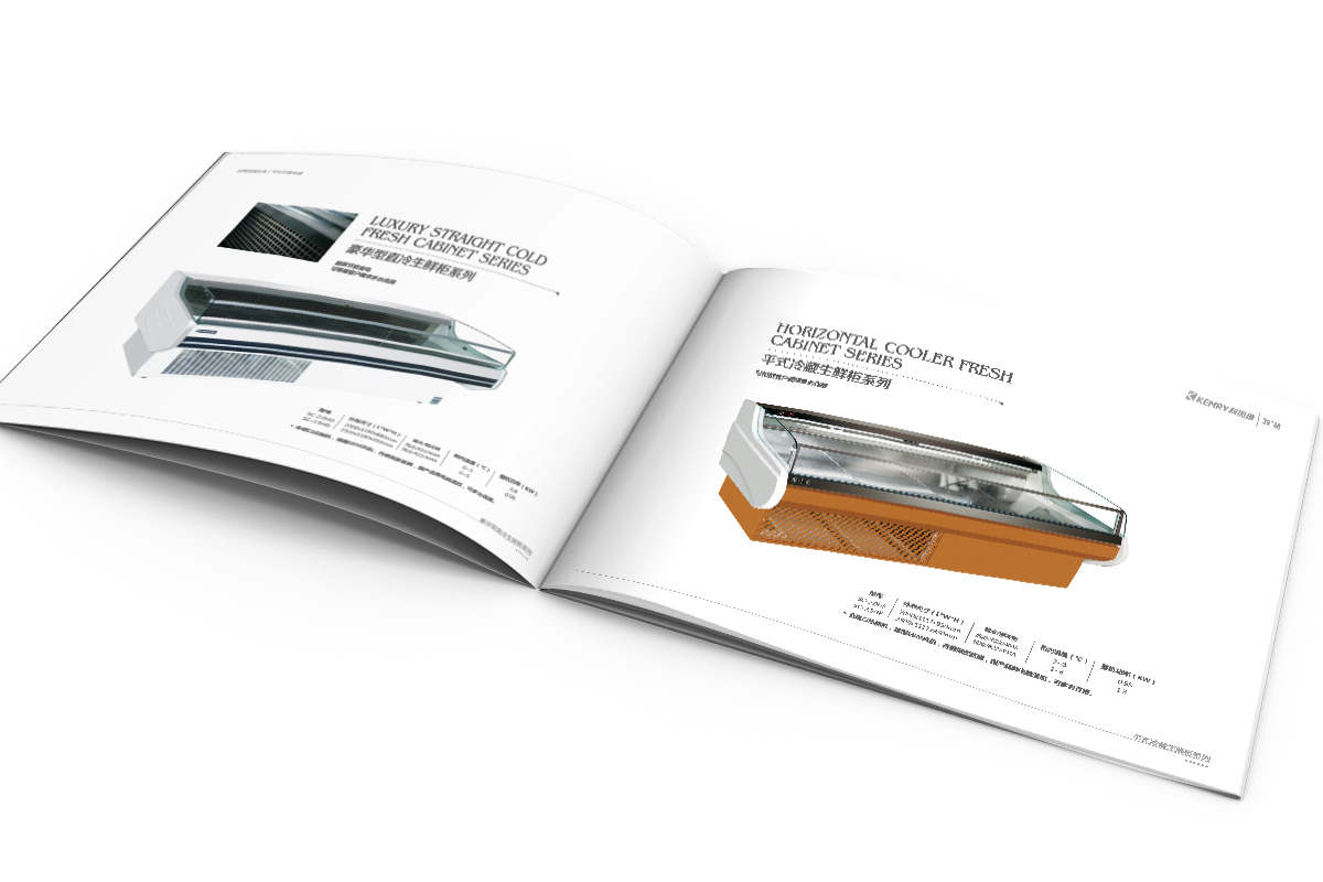 科美瑞冷鏈畫冊設計-8