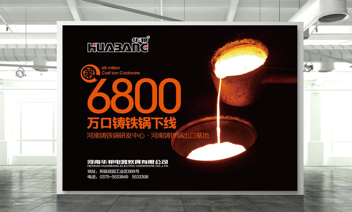 华邦厨具LOGOVI包装形象设计-8