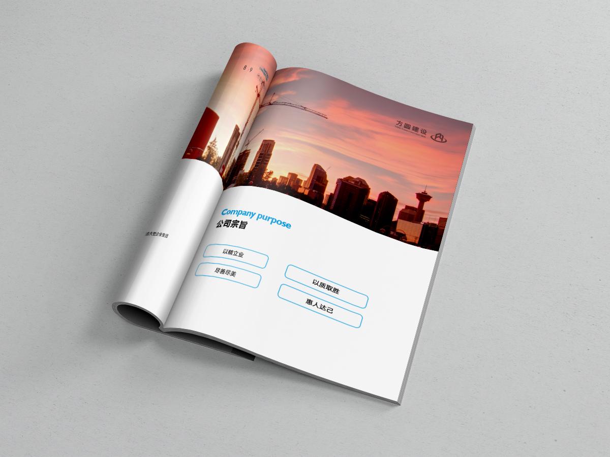 方圆建设画册展示-3