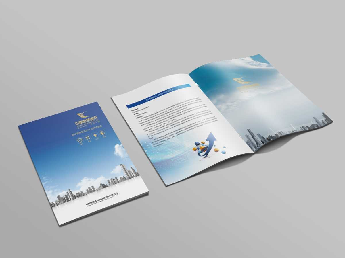 中原智慧城市画册展示-1