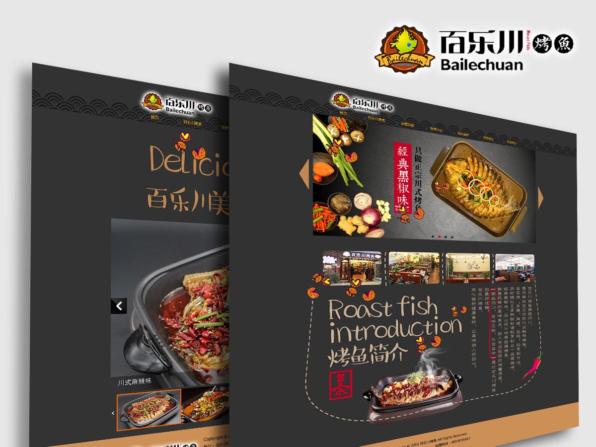 百乐川烤鱼网页设计