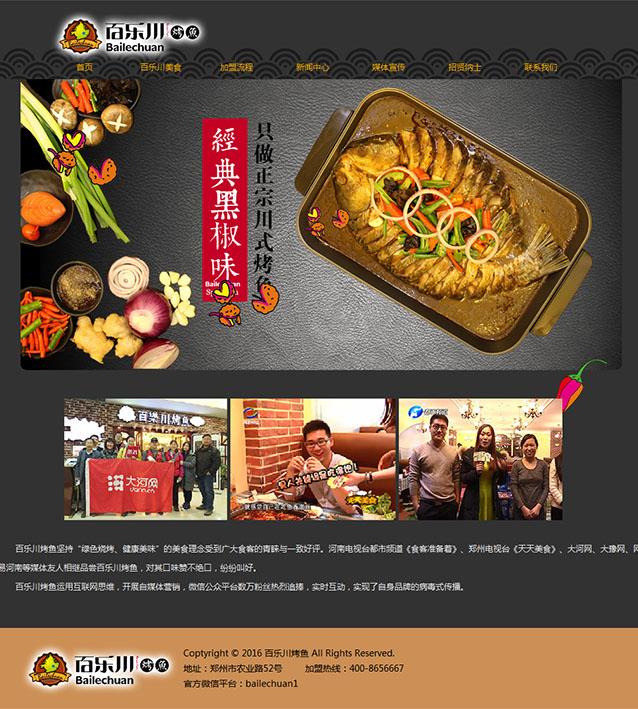 百乐川烤鱼网站建设网页设计-2