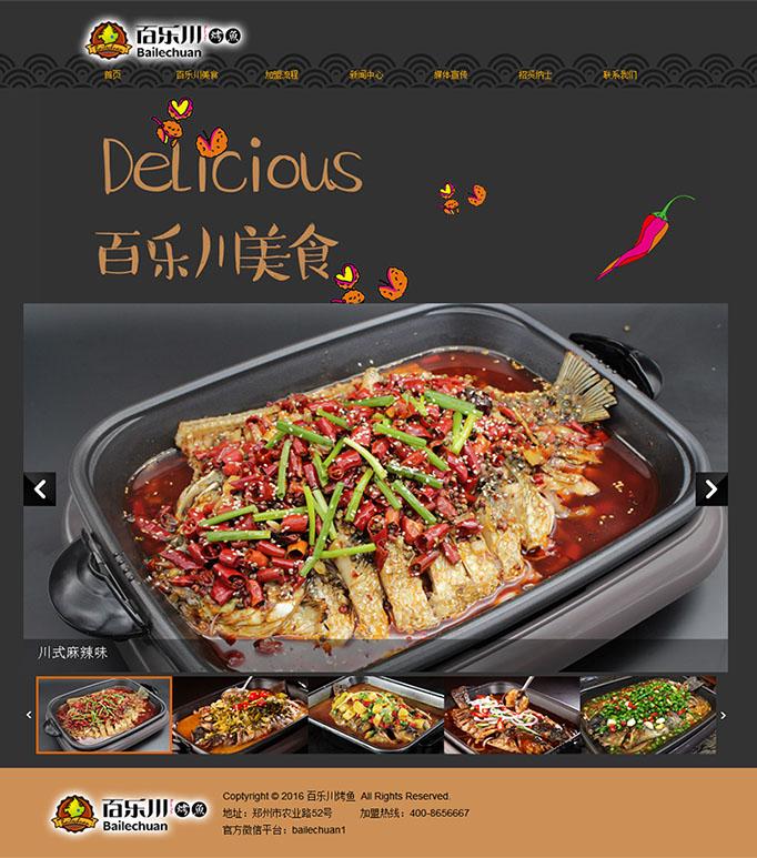 百乐川烤鱼网站建设网页设计-3
