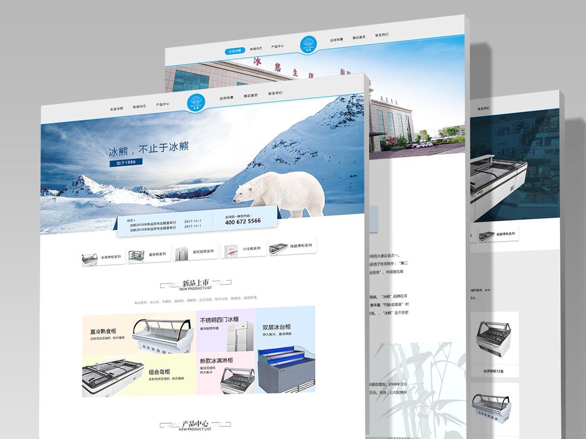 冰熊制冷企业官网建设网页设计产品拍摄1-1
