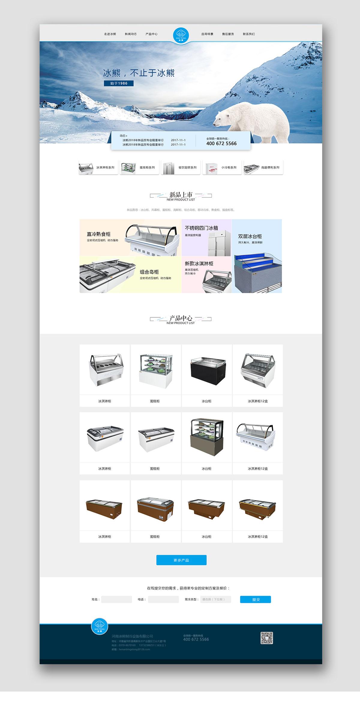冰熊制冷企业官网建设网页设计产品拍摄2