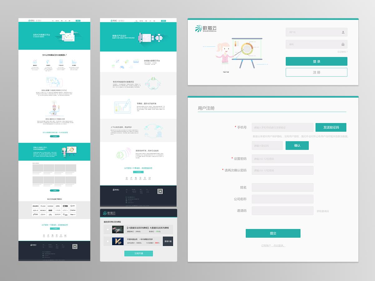 数猎云网页UI设计-1