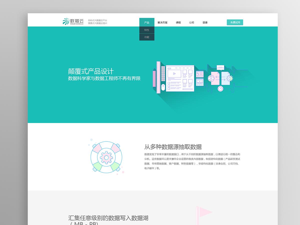 数猎云网页UI设计-2