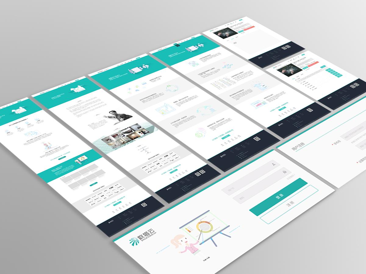 数猎云网页UI设计-6