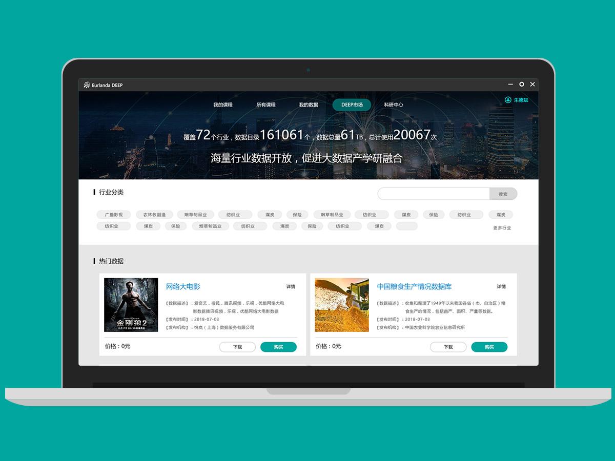 DEEP客戶端UI界面設計-2