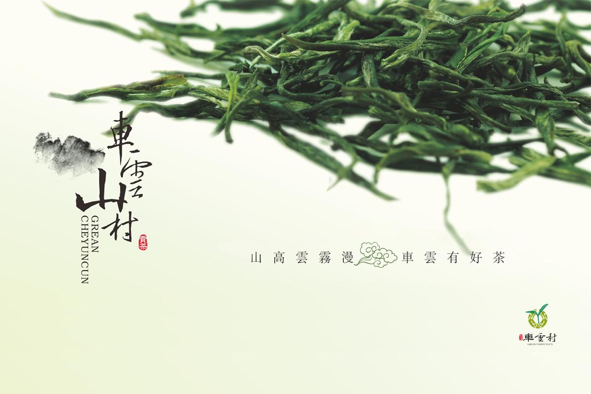 车云山村茶叶包装设计-2