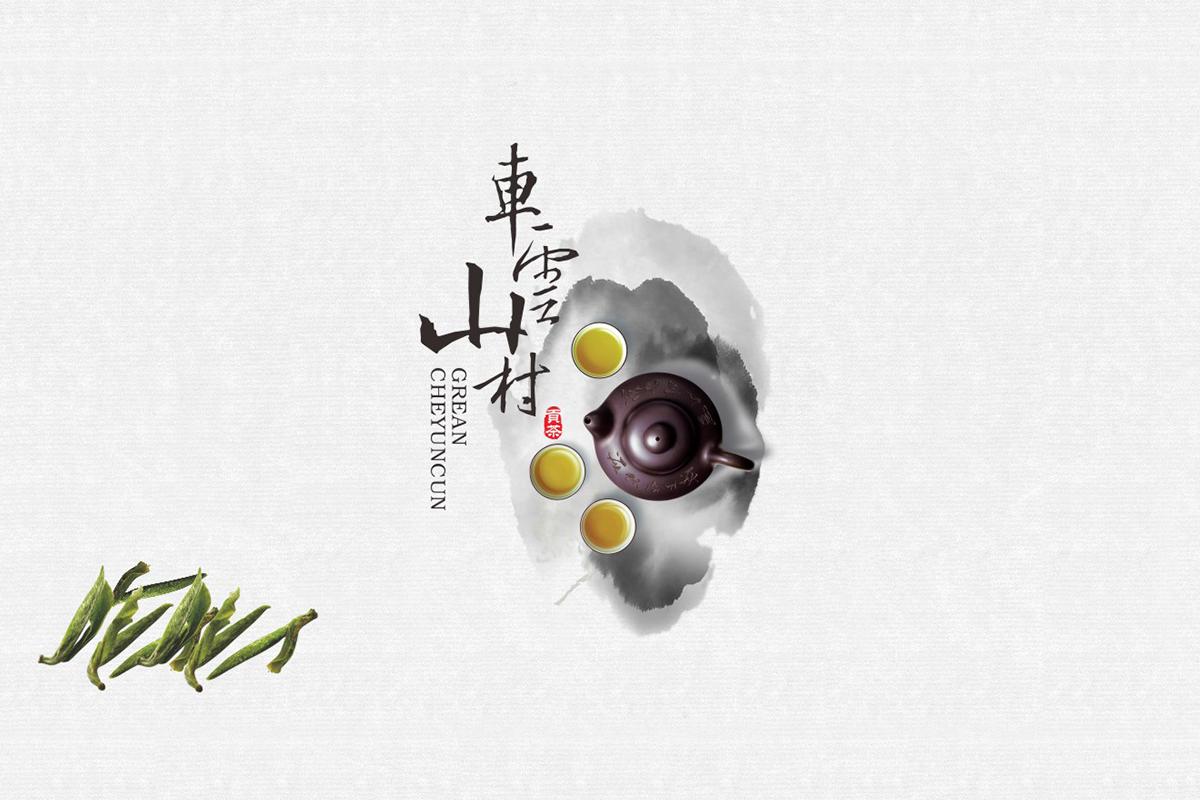 车云山村茶叶包装设计-4