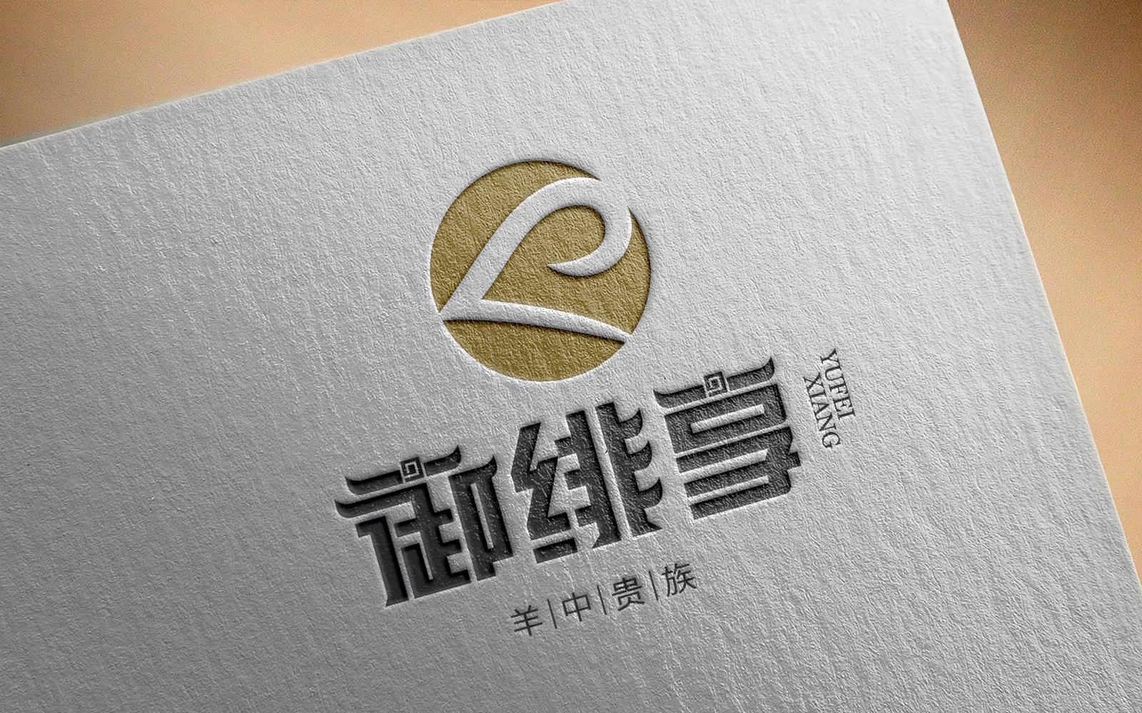 御緋享羊肉品牌設計-1