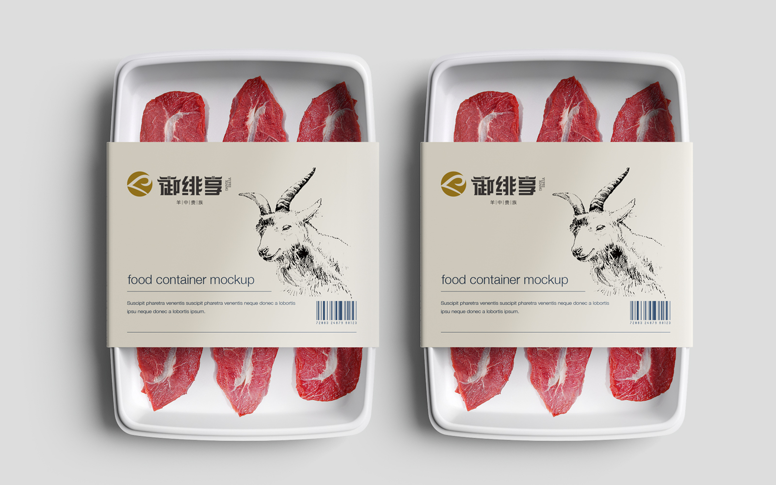 御绯享羊肉品牌设计-4
