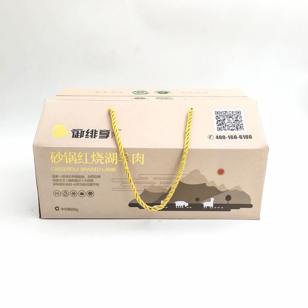御緋享羊肉品牌設計-8