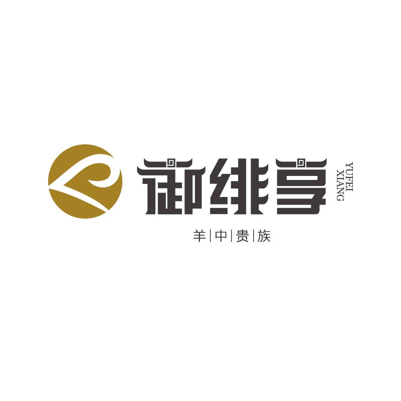 御緋享羊肉品牌設計-9