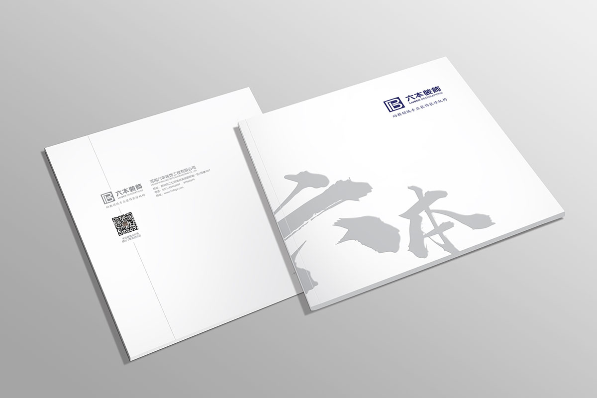 六本画册设计-1