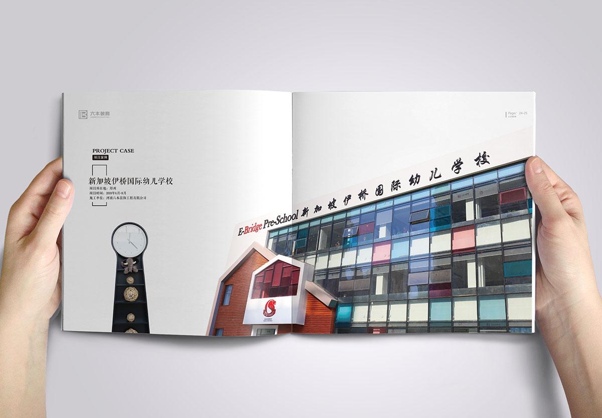 六本画册设计-9