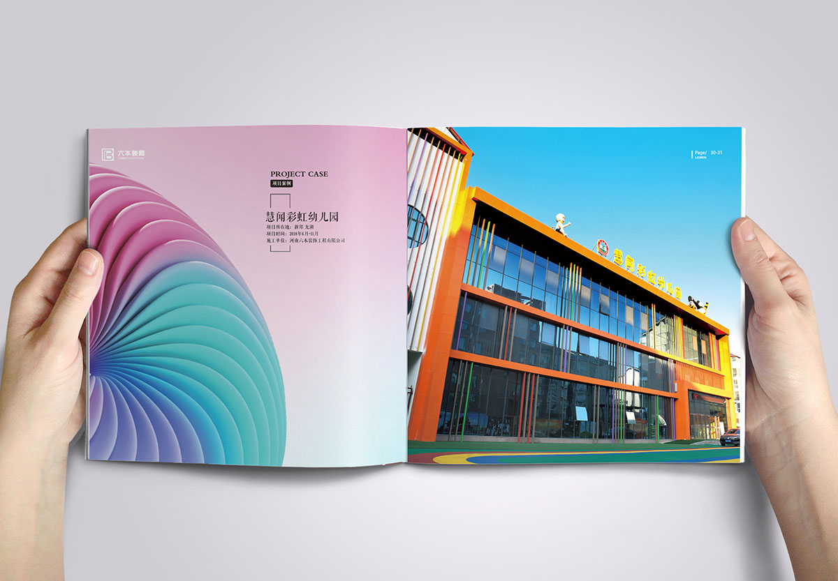 六本画册设计-12