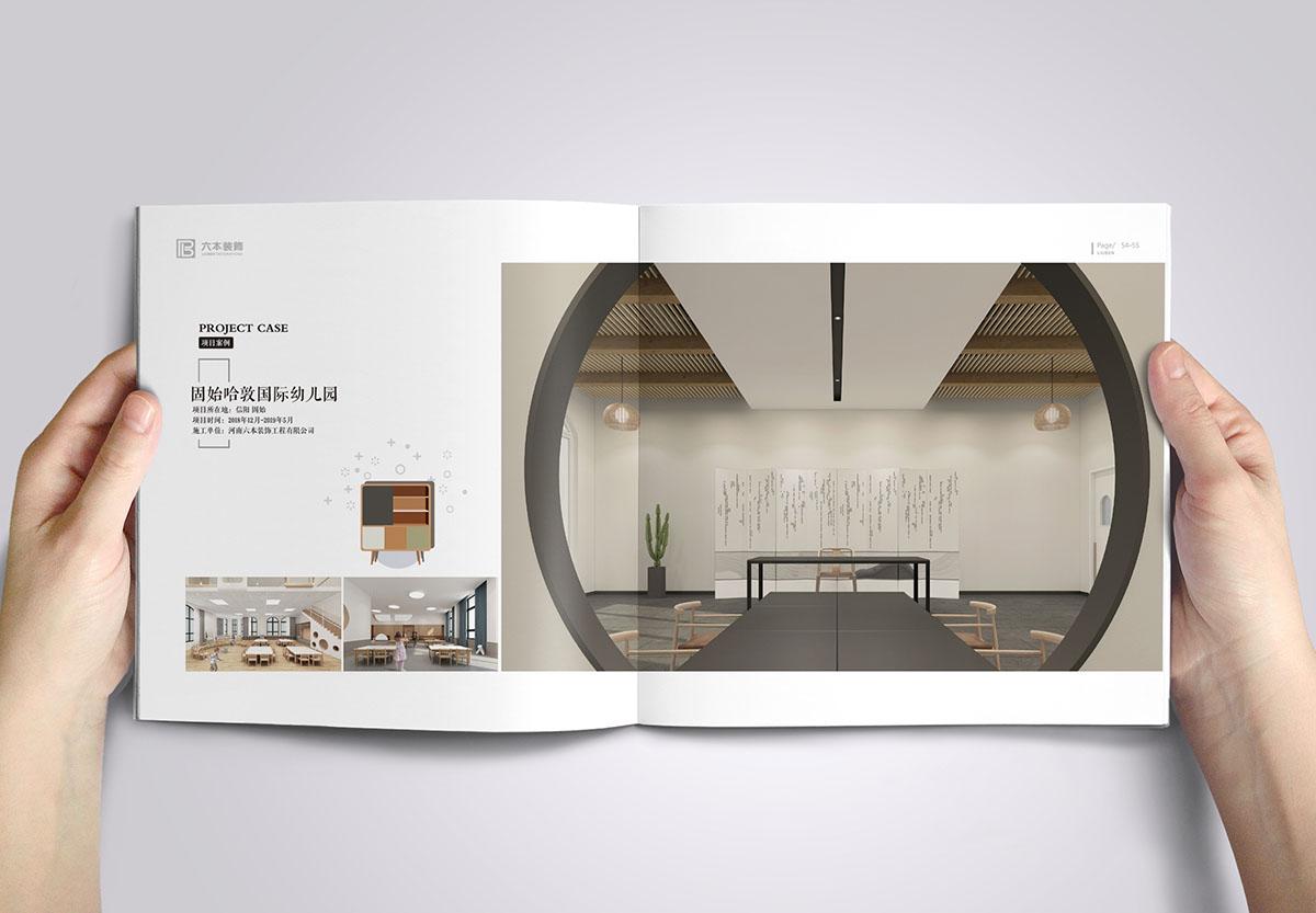 六本画册设计-15