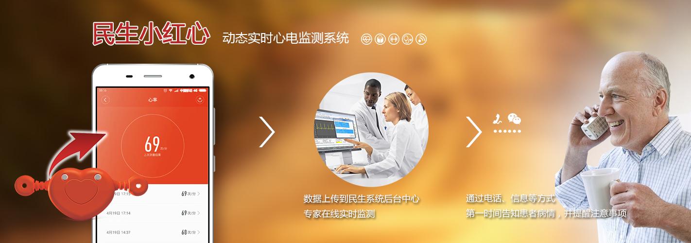 民生网站-banner-小红心
