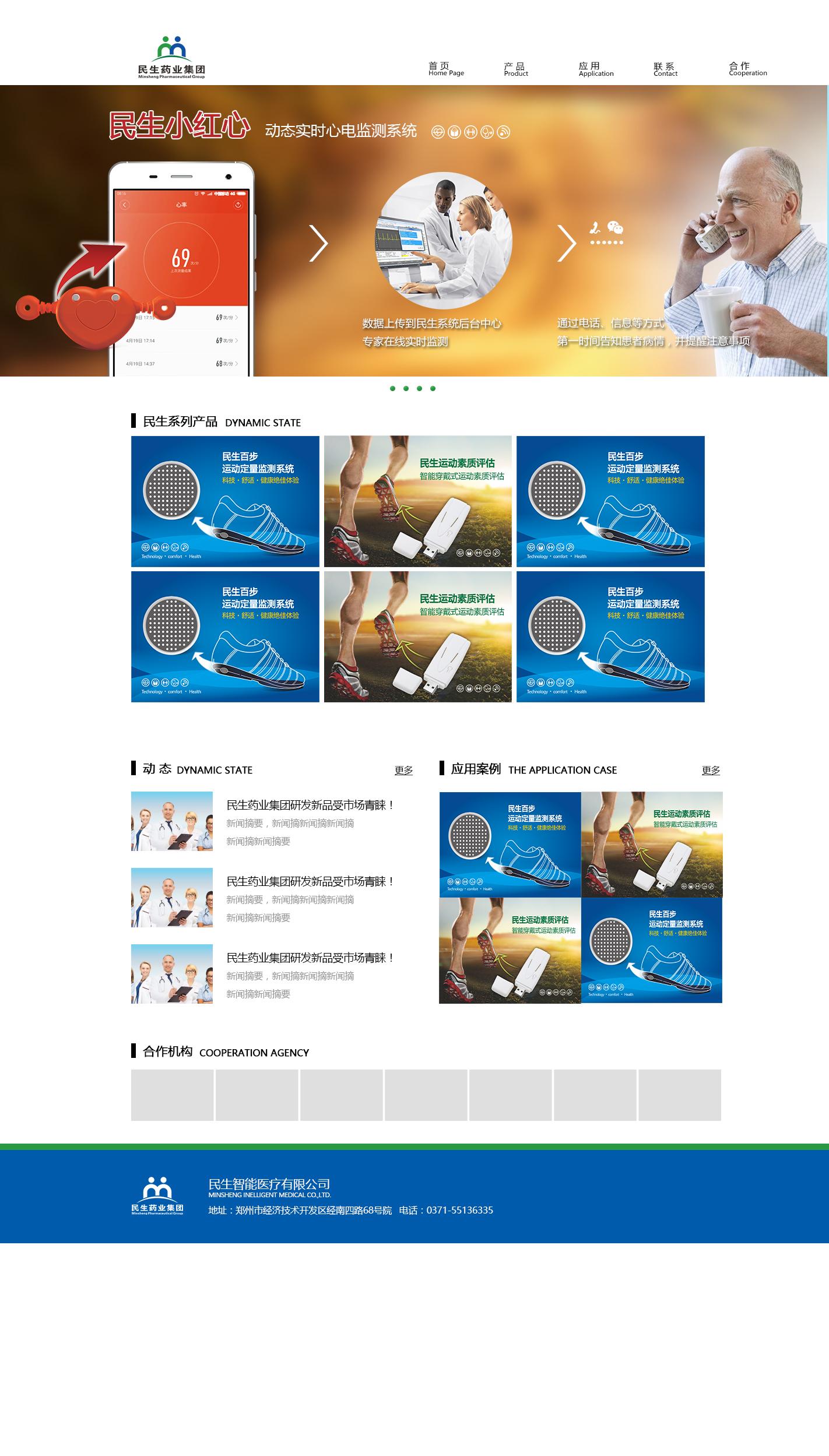 民生网站-定稿-产品psd