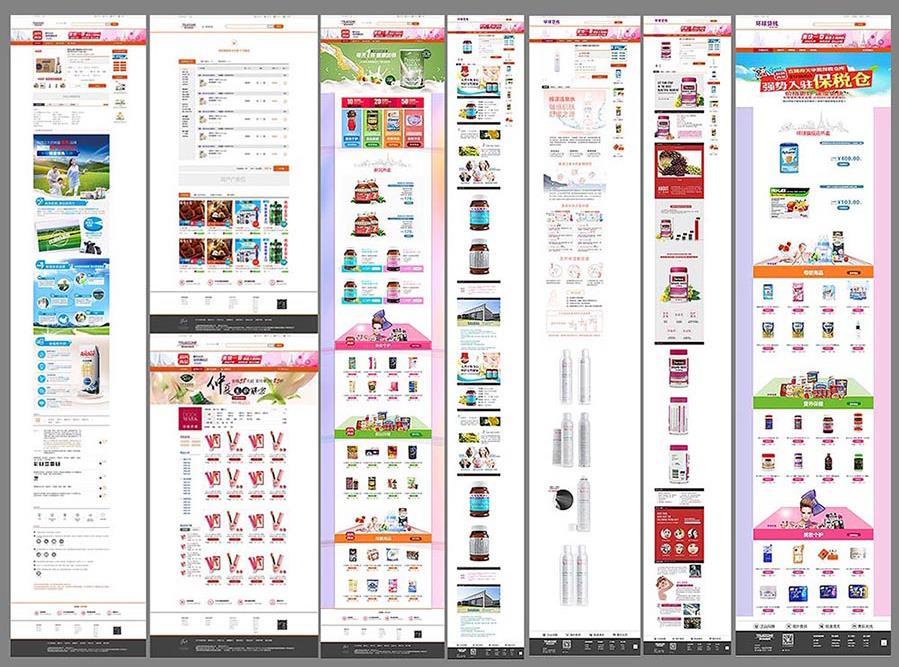 环球货栈020跨境电商网站建设详情页设计banner设计商城建设-1