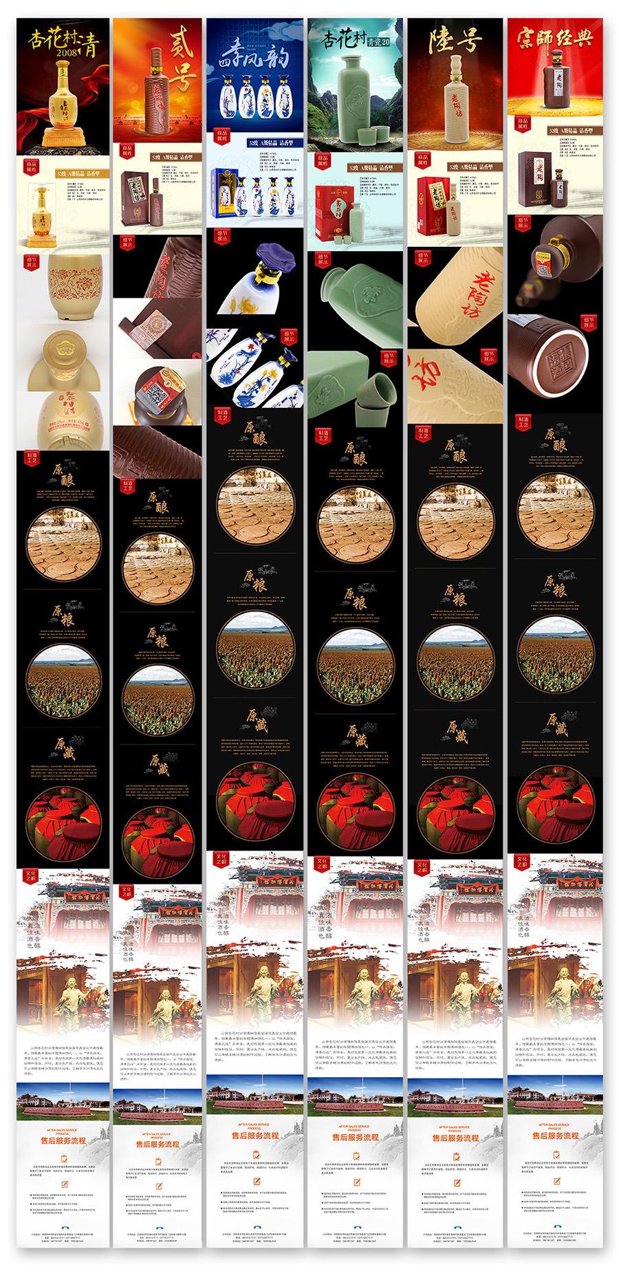 老陶坊汾酒系列電商設計詳情設計產品攝影
