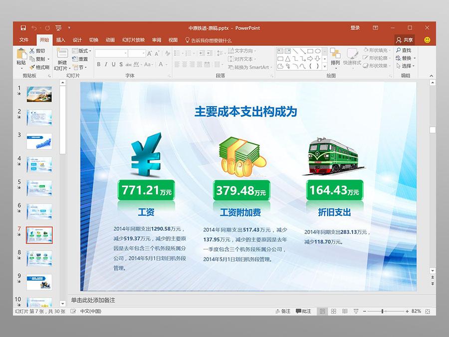 中原铁道公司PPT演示设计-4