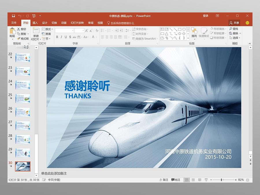 中原铁道公司PPT演示设计-8