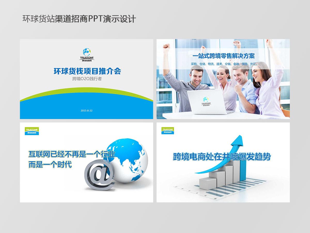 環球貨棧渠道招商PPT演示設計