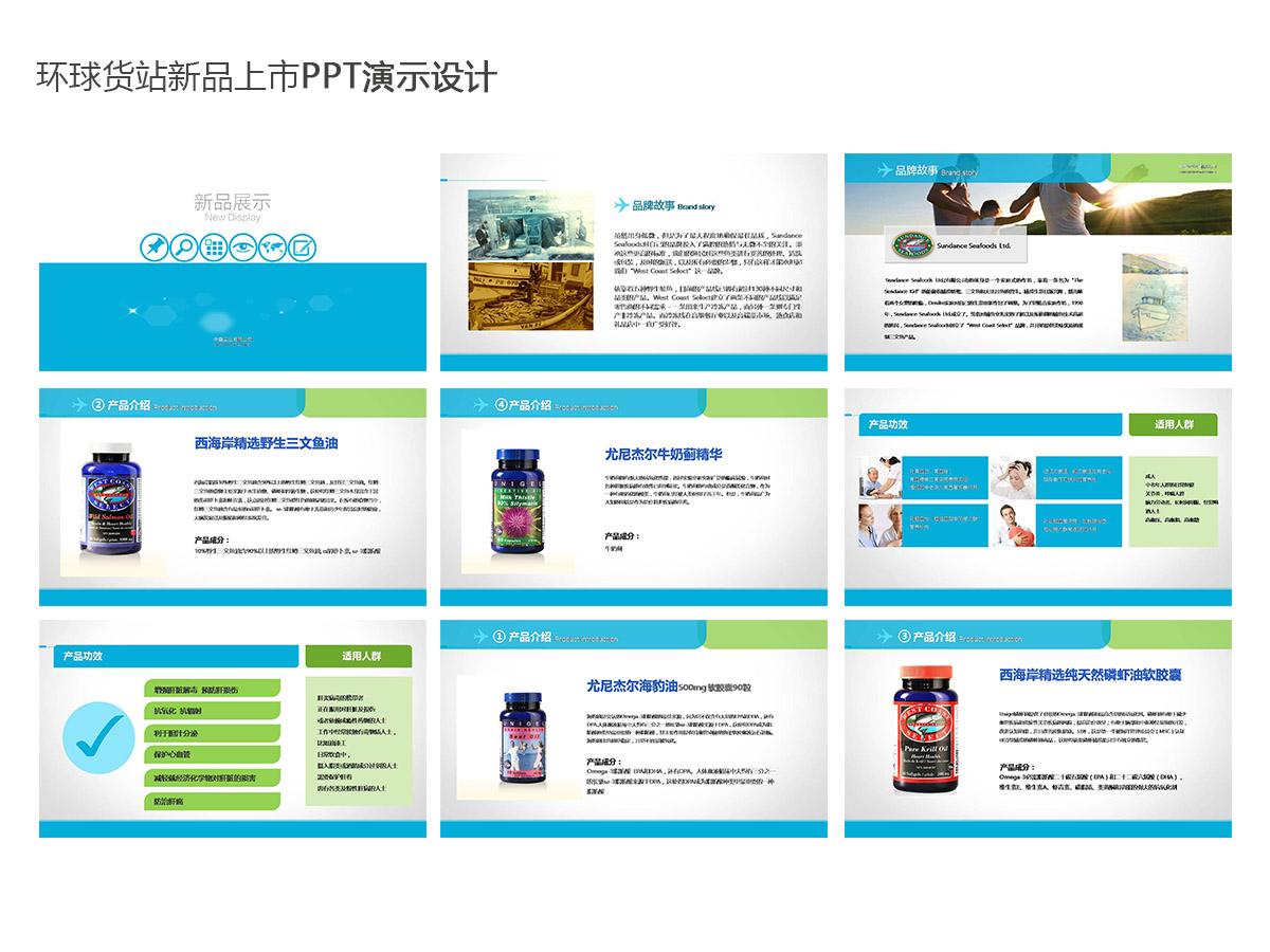 環球貨棧新品上市PPT演示設計