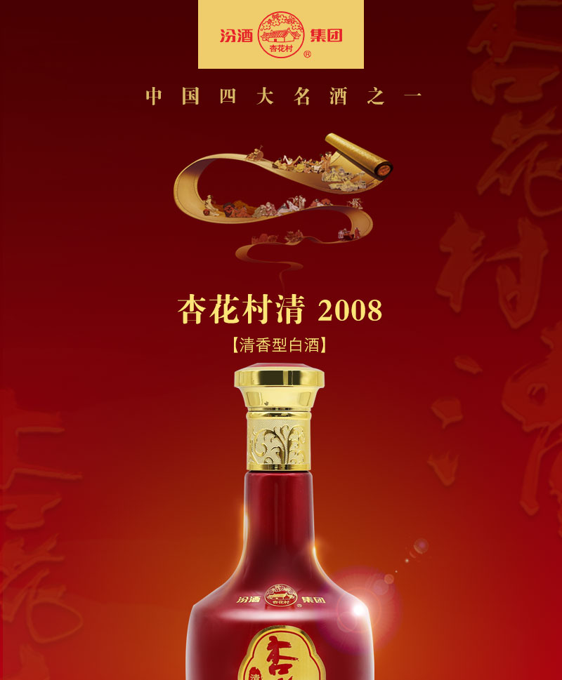 杏花村清香2008-紅瓶-詳情圖_01