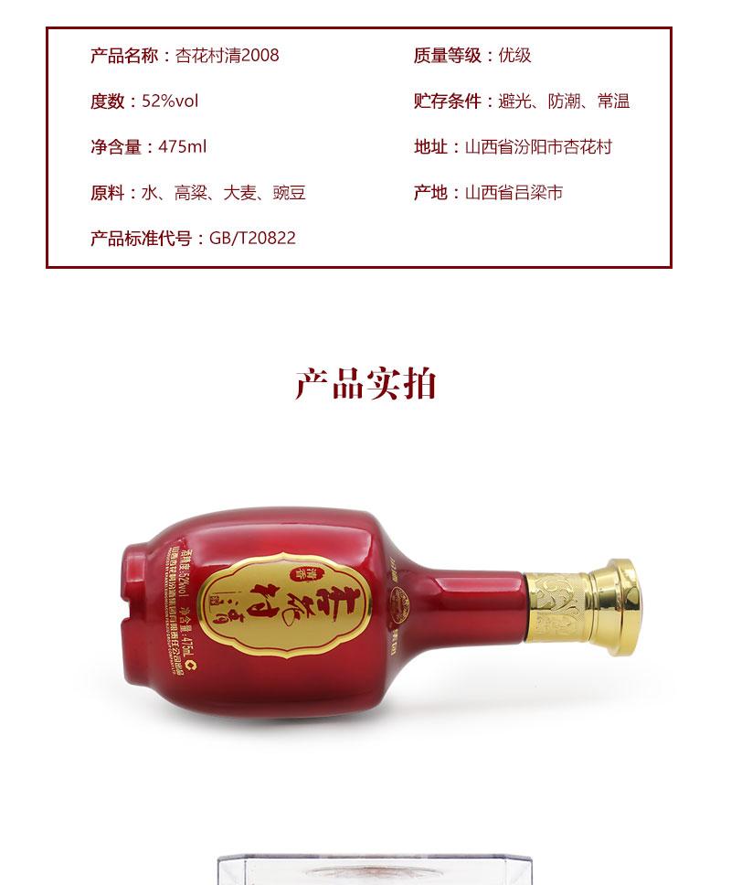 杏花村清香2008-紅瓶-詳情圖_04