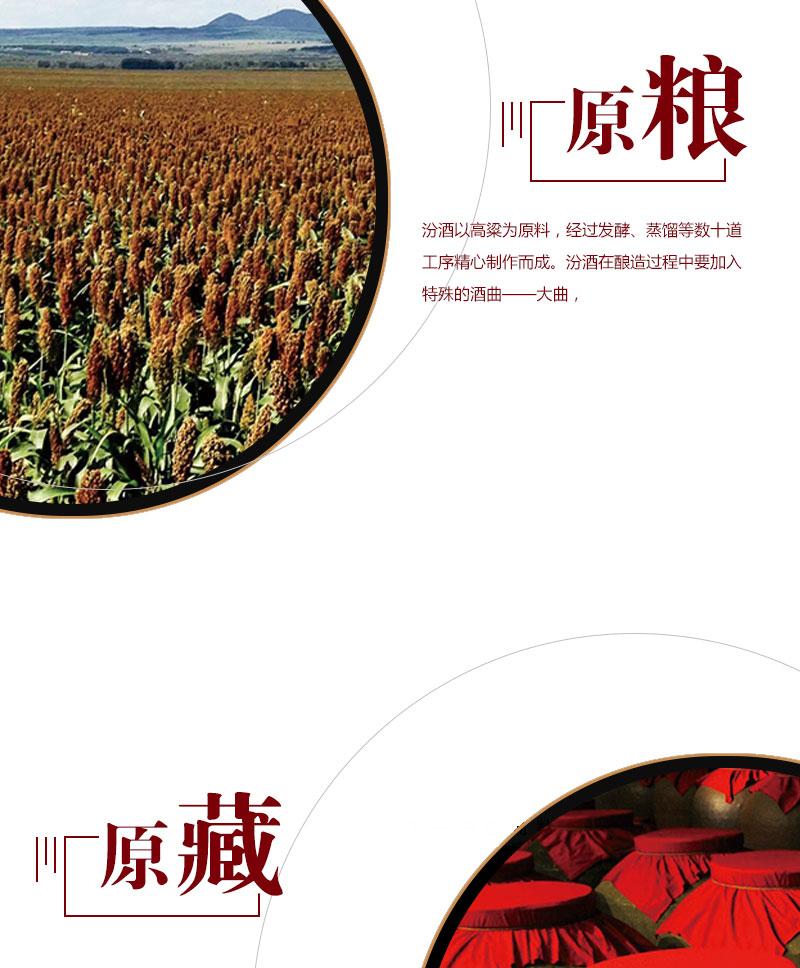 杏花村清香2008-紅瓶-詳情圖_09
